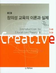 창의성 교육의 이론과 실제