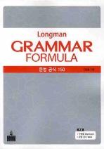 Longman Grammar Formula 문법 공식 150