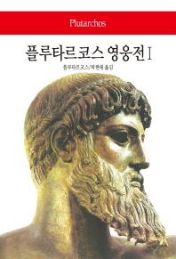 플루타르코스 영웅전. 1