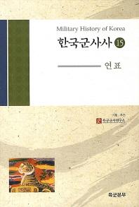 한국군사사. 15: 연표