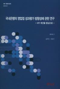 국내은행의 영업점 성과평가 방향성에 관한 연구
