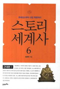 스토리 세계사. 6: 근대편(1)