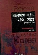 탈냉전기 북한의 개혁 개방 성격에 관한 연구