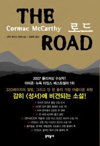 로드(THE ROAD)