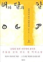해와 달과 칼(상)