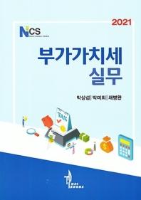 NCS 부가가치세실무(2021)
