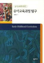 유아교육과정 탐구