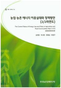 농업 농촌 에너지 이용실태와 정책방안(2/2차연도)