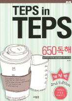 TEPS IN TEPS 650 독해
