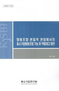 협동조합 본질적 관점에서의 중소기업협동조합 기능 및 역할제고 방안