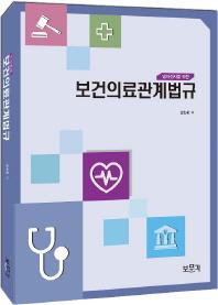 방사선사를 위한 보건의료관계법규