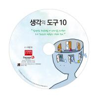 생각의 도구 10