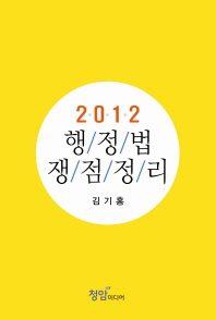 행정법 쟁점정리(2012)