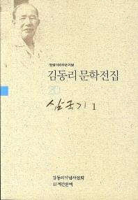 탄생 100주년 기념 김동리 문학전집. 20: 삼국기 1