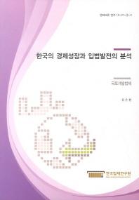 한국의 경제성장과 입법발전의 분석: 국토개발법제