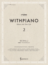 위드피아노(With Piano). 2: 초중급편