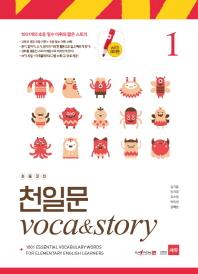 초등코치 천일문 Voca&Story. 1(세이펜 적용)
