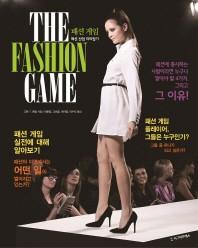 패션 게임: 패션 산업 따라잡기