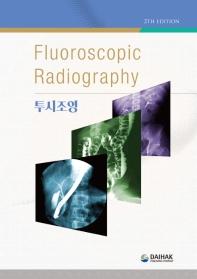 투시조영(Fluoroscopic Radiolography)