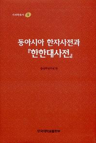 동아시아 한자사전과 한한대사전