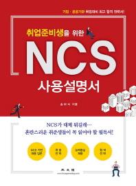 취업준비생을 위한 NCS 사용설명서