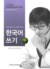 대학 강의 수강을 위한 한국어 쓰기 중급 1