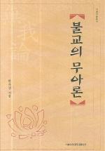 불교의 무아론