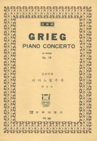 그리이크: 피아노 협주곡 가단조 OP.16