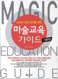 교사와 마술 강사를 위한 마술교육 가이드: 기본편