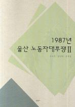 1987년 울산 노동자대투쟁. 2
