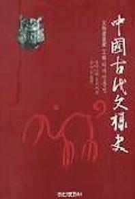 중국고대문양사(문물도량형 공예디자인)