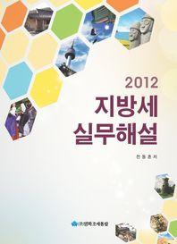 지방세실무해설(2012)