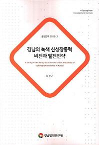 경남의 녹색 신성장동력 비전과 발전전략
