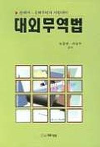 최신대외무역법(2004개정)