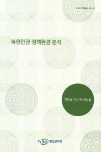 북한인권 정책환경 분석