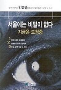 서울에는 비밀이 없다(지금은 도청중)