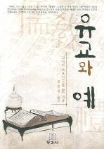 유교와 예
