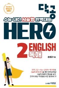 닥공 Hero 고등 영어2 독해(2021)