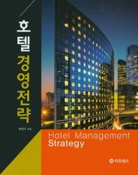 호텔경영전략