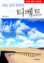 티베트(하늘 길의 종착역)