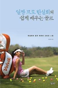 얼짱 프로 한설희의 쉽게 배우는 골프