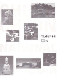 국립춘천박물관 강원의 역사와 문화