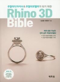 주얼리디자이너 & 주얼리모델러가 되기 위 Rhino 3D Bible