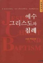 예수 그리스도와 침례