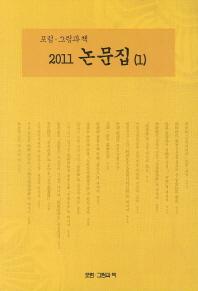 포럼 그림과 책 논문집. 1(2011)