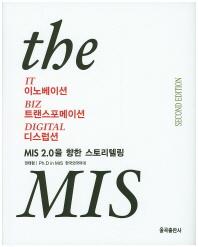 IT경영 the MIS
