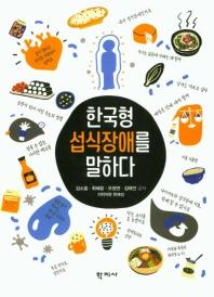 한국형 섭식장애를 말하다