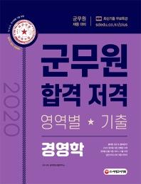경영학 군무원 합격 저격 영역별 기출(2020)
