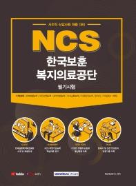 NCS 한국보훈복지의료공단 필기시험