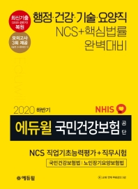 에듀윌 국민건강보험공단 NCS 직업기초능력평가+직무시험(2020 하반기)